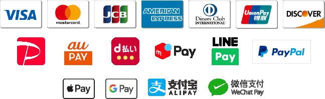 Visa、MASTER、アメリカンエキスプレス、JCB、ダイナーズ、ディスカバー、銀聯、PayPay、メルペイ、auペイ、d払い、WeChatPay、ALIPAY、LINEPay、グーグルペイ、アップルペイ、PayPal